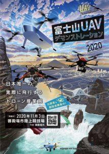 富士山UAVデモンストレーション