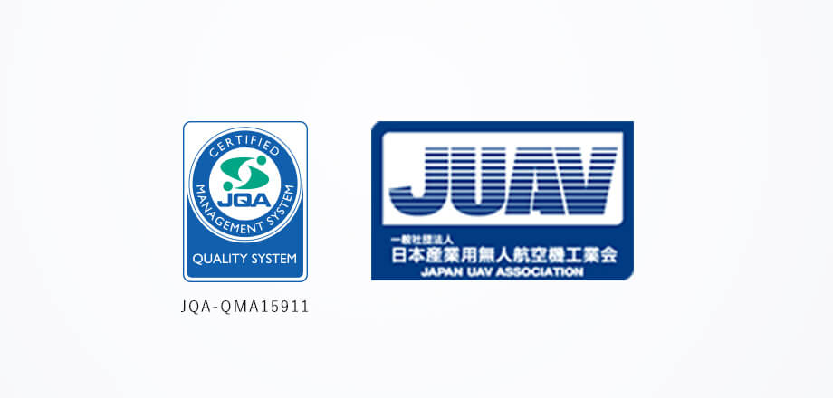 ISO9001・JUAV認定第一号を取得